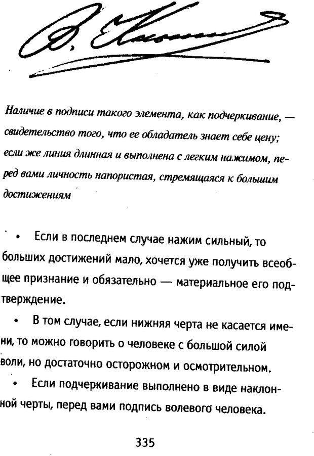 DJVU. Почерк и характер. Соломевич В. И. Страница 350. Читать онлайн