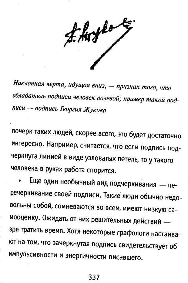 DJVU. Почерк и характер. Соломевич В. И. Страница 352. Читать онлайн
