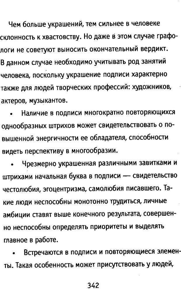 DJVU. Почерк и характер. Соломевич В. И. Страница 357. Читать онлайн