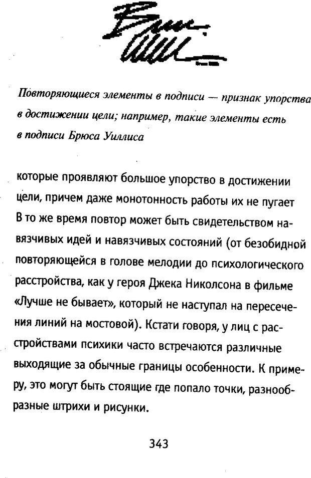 DJVU. Почерк и характер. Соломевич В. И. Страница 358. Читать онлайн