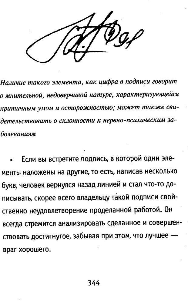 DJVU. Почерк и характер. Соломевич В. И. Страница 359. Читать онлайн
