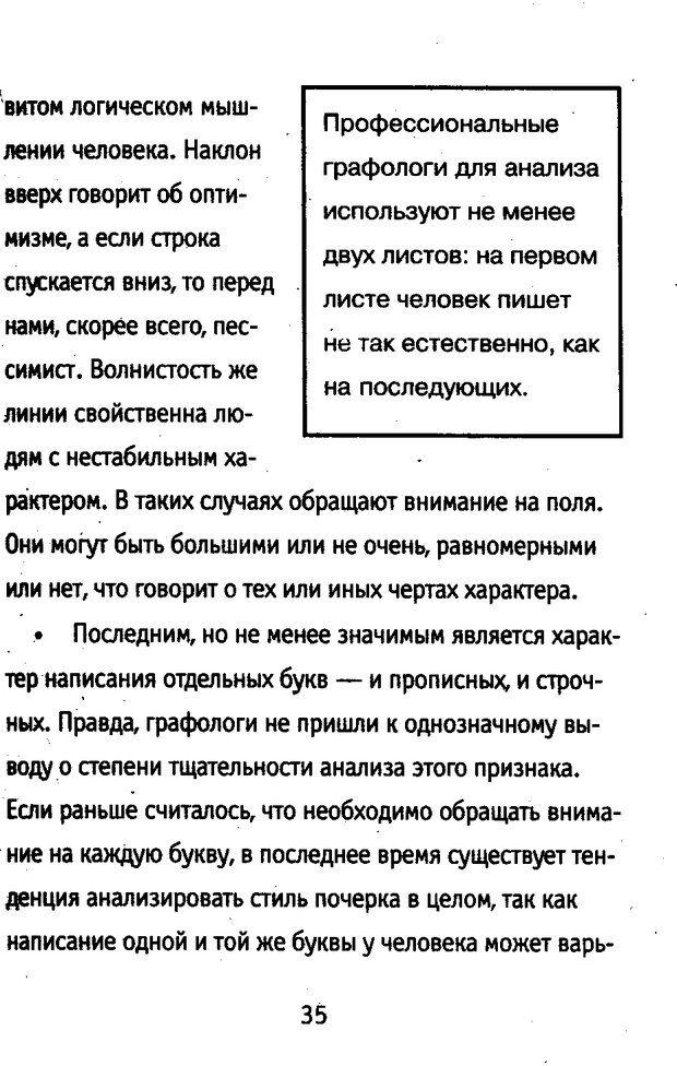 DJVU. Почерк и характер. Соломевич В. И. Страница 36. Читать онлайн