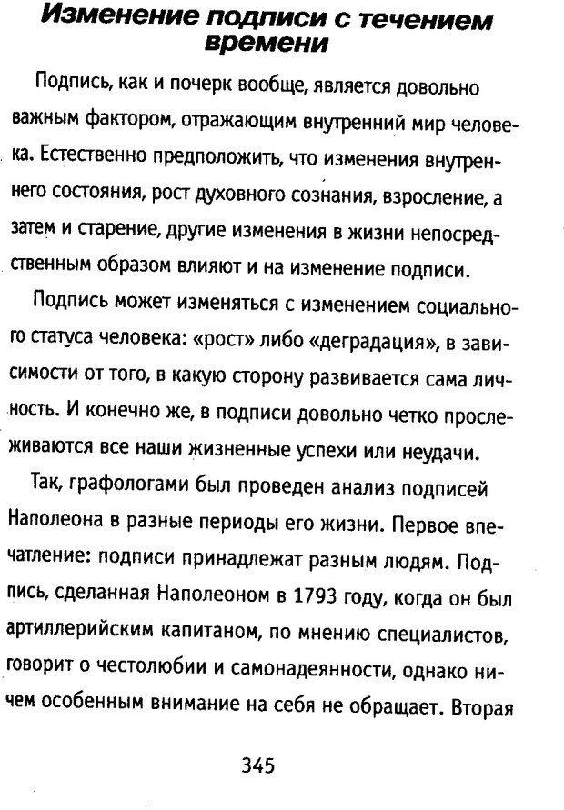 DJVU. Почерк и характер. Соломевич В. И. Страница 360. Читать онлайн