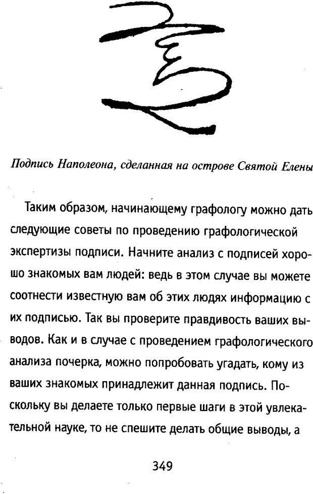 DJVU. Почерк и характер. Соломевич В. И. Страница 364. Читать онлайн