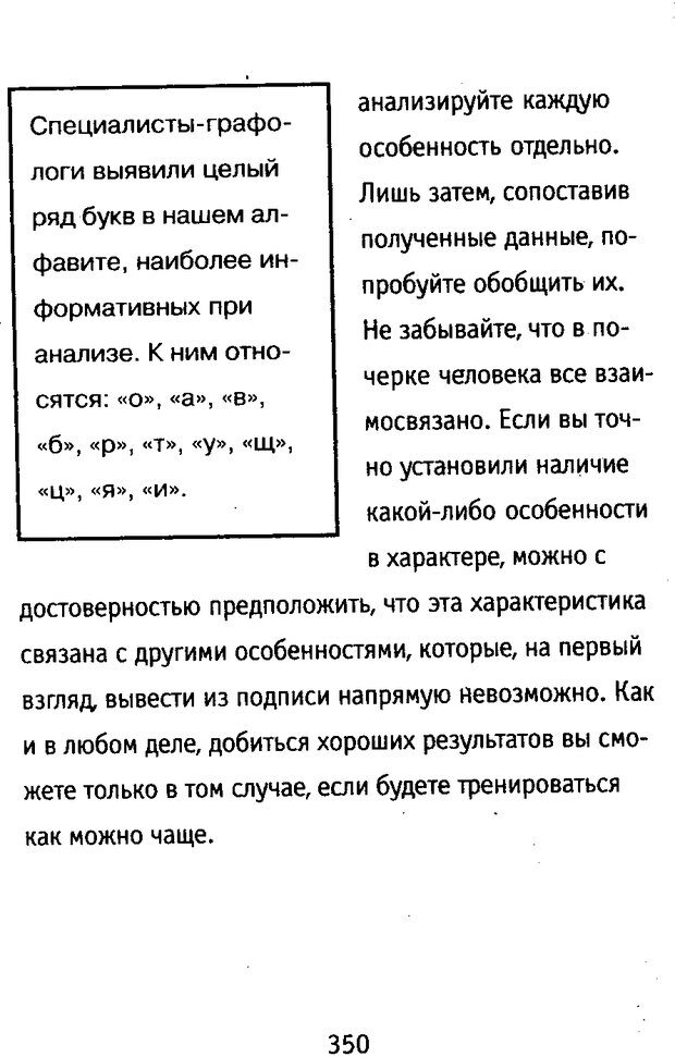 DJVU. Почерк и характер. Соломевич В. И. Страница 365. Читать онлайн