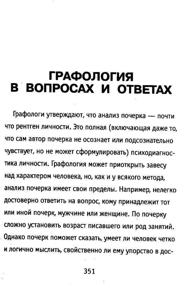 DJVU. Почерк и характер. Соломевич В. И. Страница 366. Читать онлайн