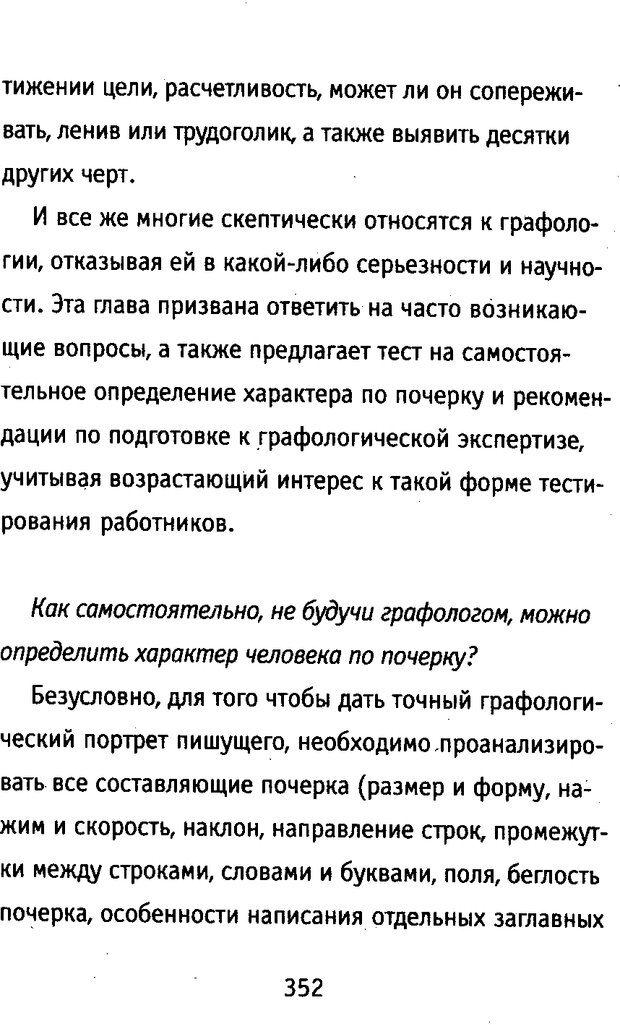 DJVU. Почерк и характер. Соломевич В. И. Страница 367. Читать онлайн