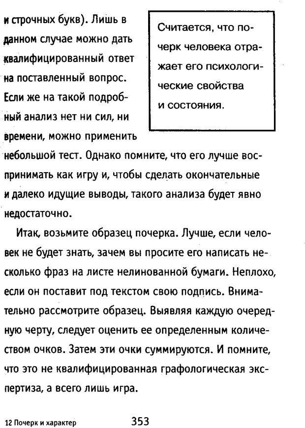 DJVU. Почерк и характер. Соломевич В. И. Страница 368. Читать онлайн