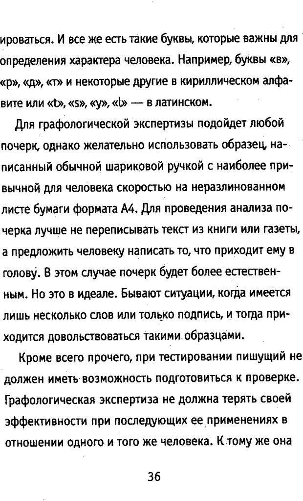 DJVU. Почерк и характер. Соломевич В. И. Страница 37. Читать онлайн