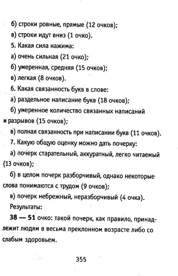 DJVU. Почерк и характер. Соломевич В. И. Страница 370. Читать онлайн