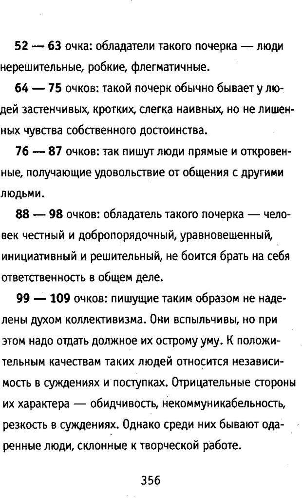 DJVU. Почерк и характер. Соломевич В. И. Страница 371. Читать онлайн