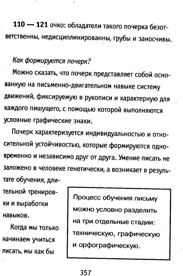 DJVU. Почерк и характер. Соломевич В. И. Страница 372. Читать онлайн