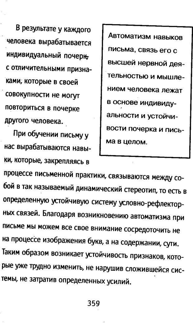 DJVU. Почерк и характер. Соломевич В. И. Страница 374. Читать онлайн