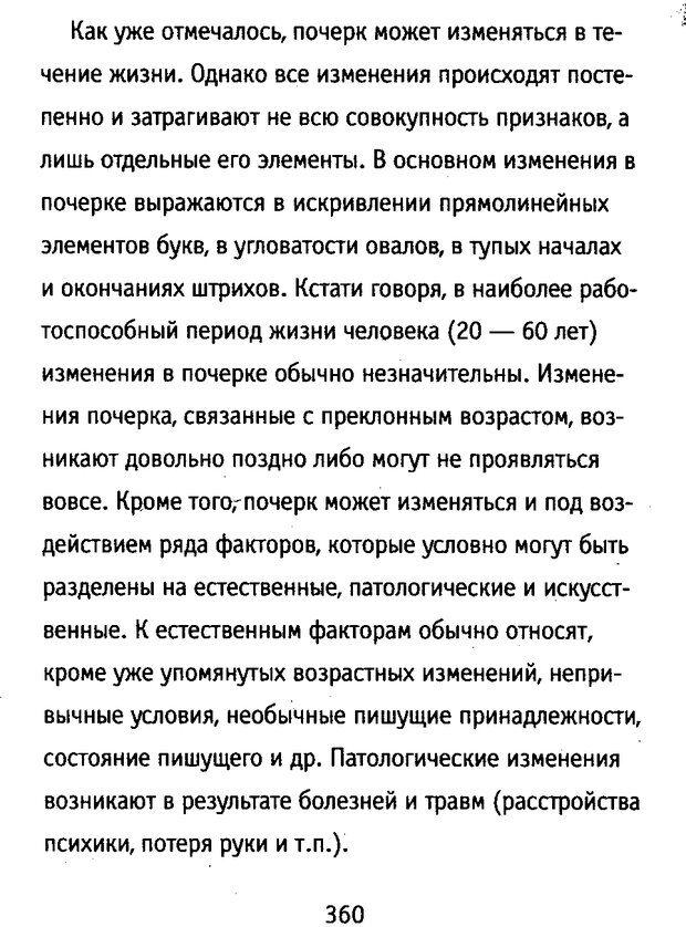 DJVU. Почерк и характер. Соломевич В. И. Страница 375. Читать онлайн