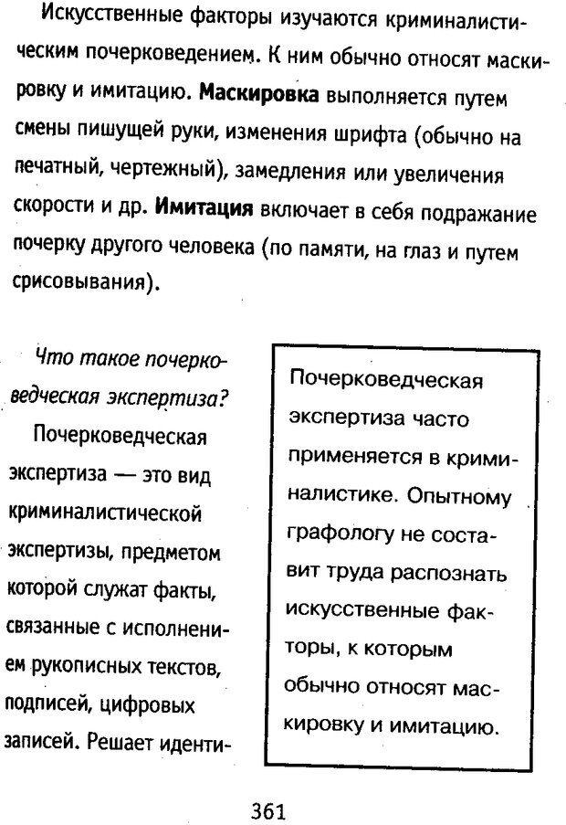 DJVU. Почерк и характер. Соломевич В. И. Страница 376. Читать онлайн