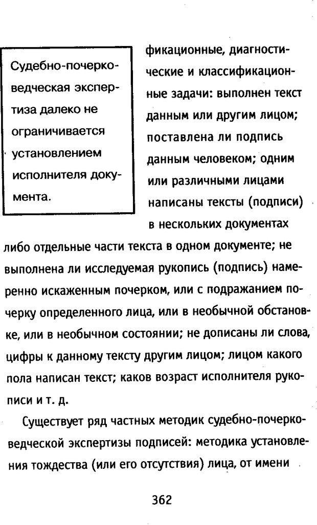 DJVU. Почерк и характер. Соломевич В. И. Страница 377. Читать онлайн
