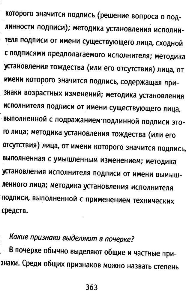 DJVU. Почерк и характер. Соломевич В. И. Страница 378. Читать онлайн
