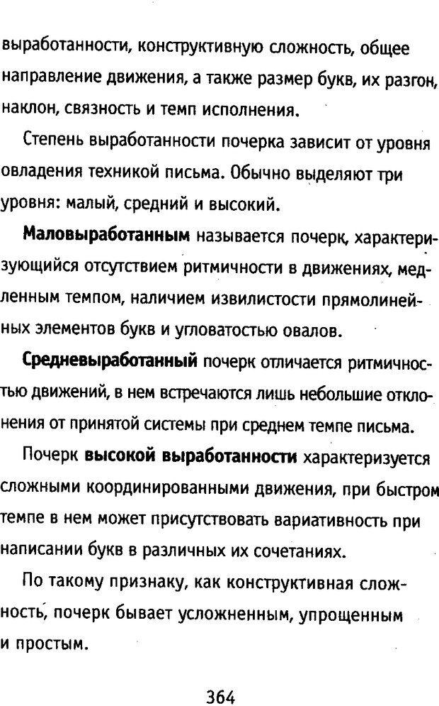 DJVU. Почерк и характер. Соломевич В. И. Страница 379. Читать онлайн