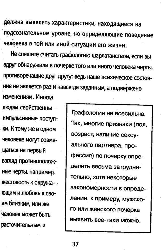 DJVU. Почерк и характер. Соломевич В. И. Страница 38. Читать онлайн
