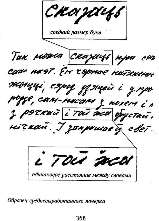 DJVU. Почерк и характер. Соломевич В. И. Страница 381. Читать онлайн