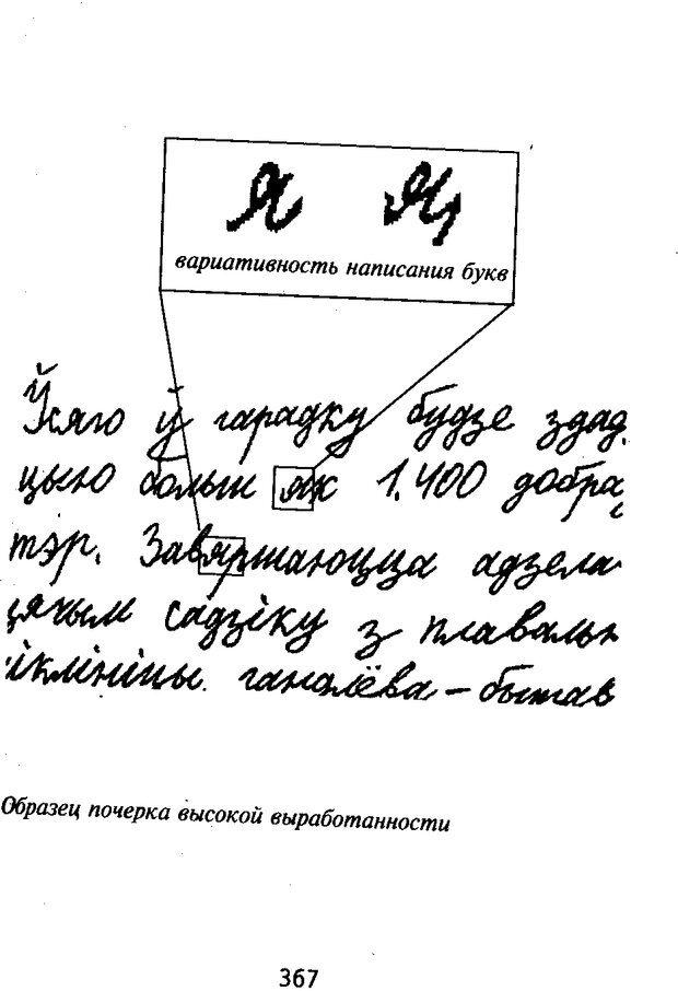 DJVU. Почерк и характер. Соломевич В. И. Страница 382. Читать онлайн