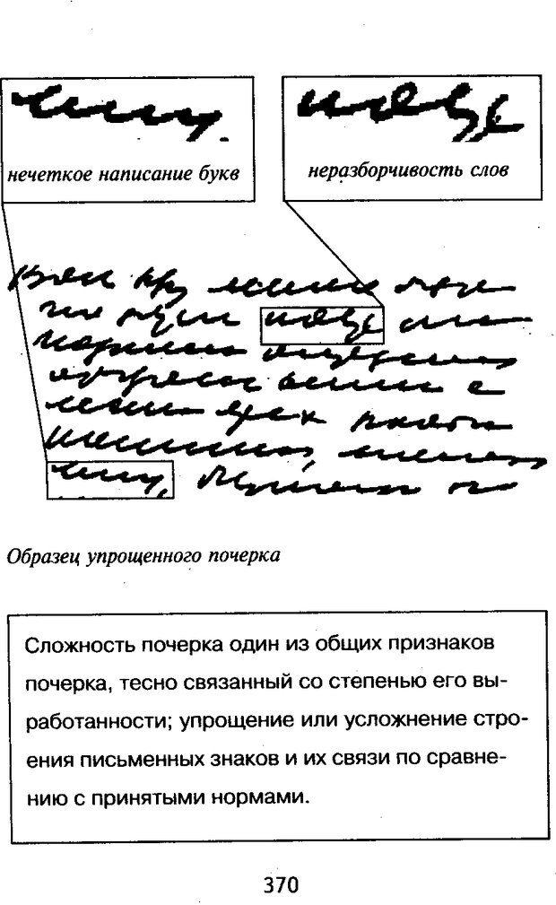 DJVU. Почерк и характер. Соломевич В. И. Страница 385. Читать онлайн