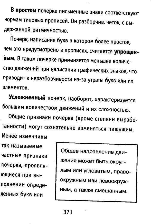 DJVU. Почерк и характер. Соломевич В. И. Страница 386. Читать онлайн