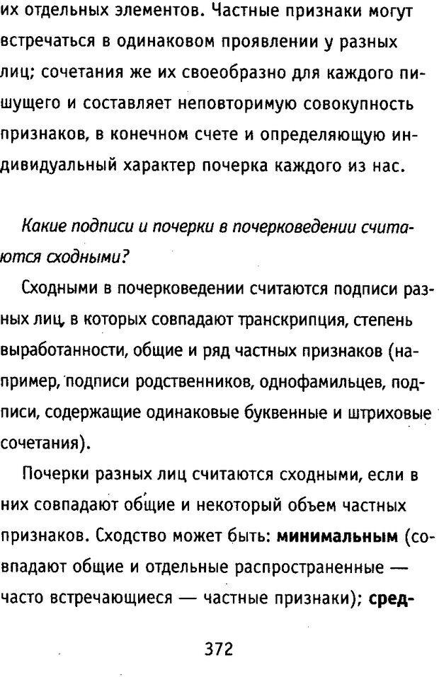 DJVU. Почерк и характер. Соломевич В. И. Страница 387. Читать онлайн