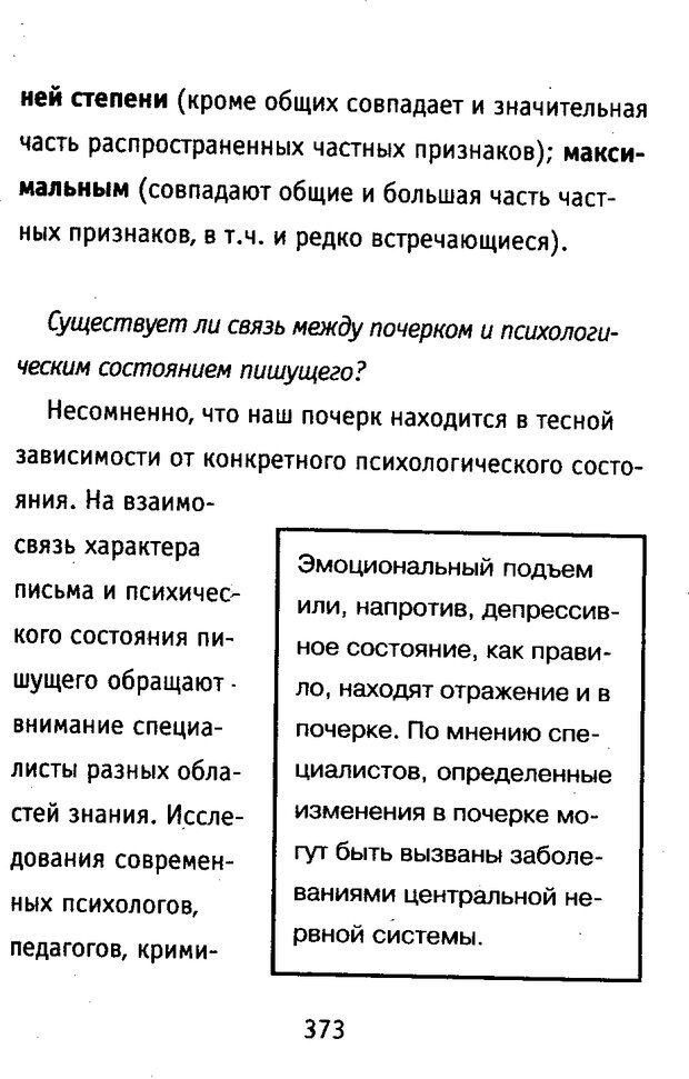 DJVU. Почерк и характер. Соломевич В. И. Страница 388. Читать онлайн