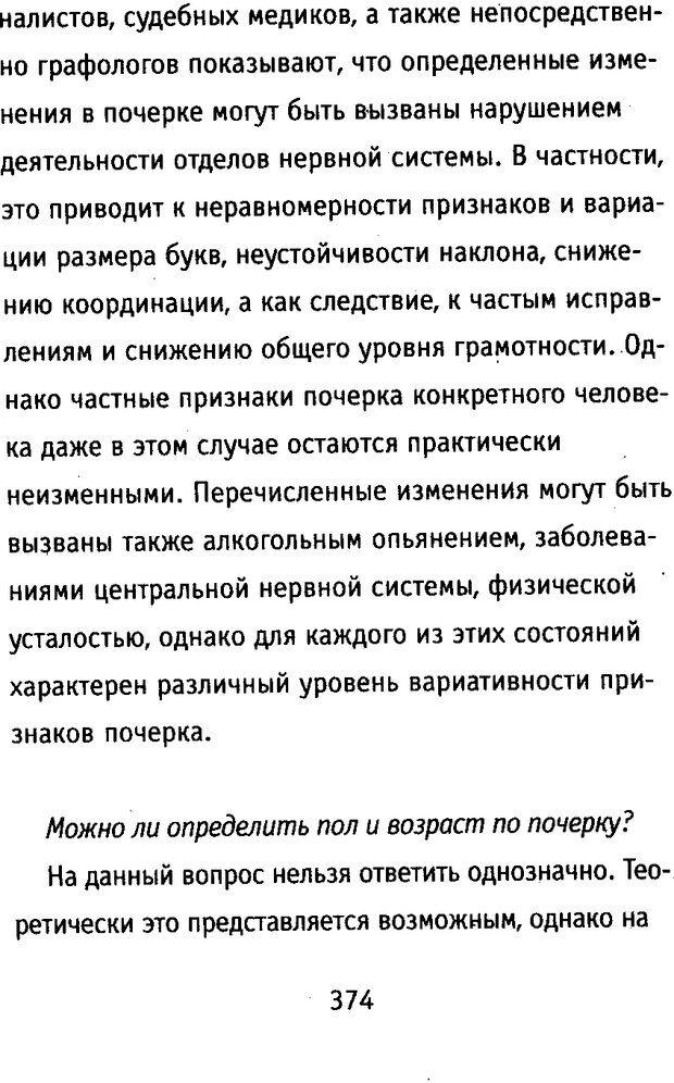 DJVU. Почерк и характер. Соломевич В. И. Страница 389. Читать онлайн