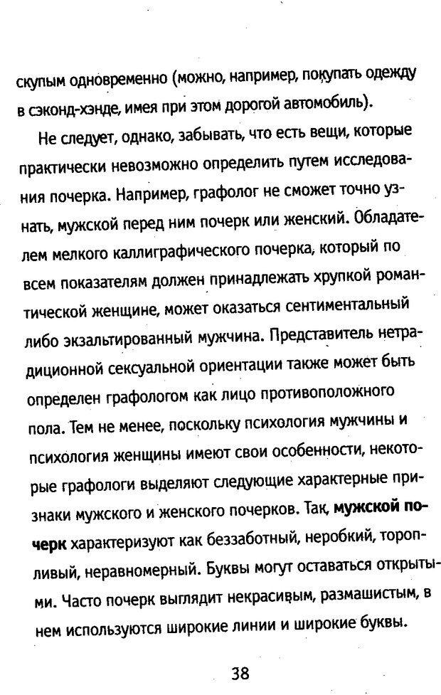 DJVU. Почерк и характер. Соломевич В. И. Страница 39. Читать онлайн