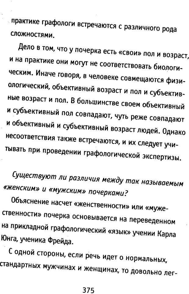 DJVU. Почерк и характер. Соломевич В. И. Страница 390. Читать онлайн