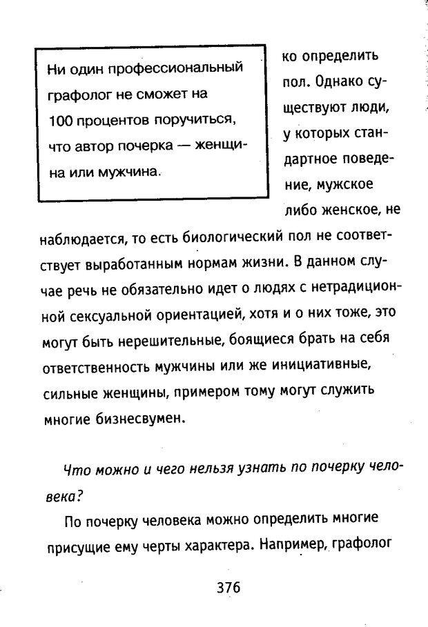 DJVU. Почерк и характер. Соломевич В. И. Страница 391. Читать онлайн