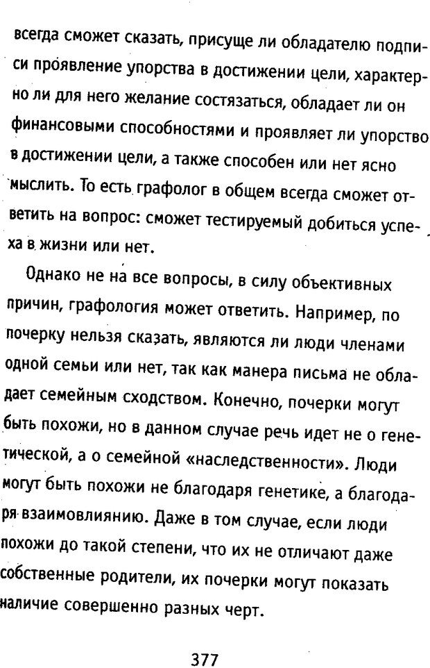 DJVU. Почерк и характер. Соломевич В. И. Страница 392. Читать онлайн