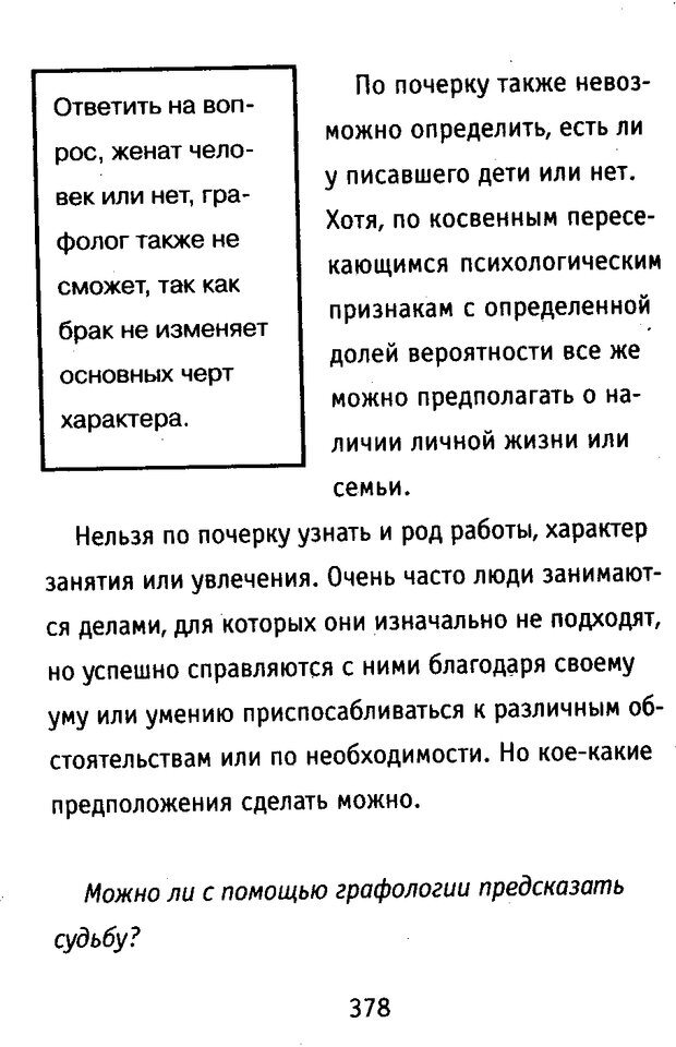 DJVU. Почерк и характер. Соломевич В. И. Страница 393. Читать онлайн
