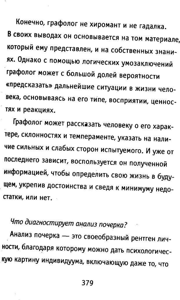DJVU. Почерк и характер. Соломевич В. И. Страница 394. Читать онлайн