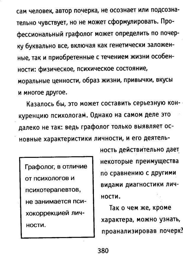 DJVU. Почерк и характер. Соломевич В. И. Страница 395. Читать онлайн