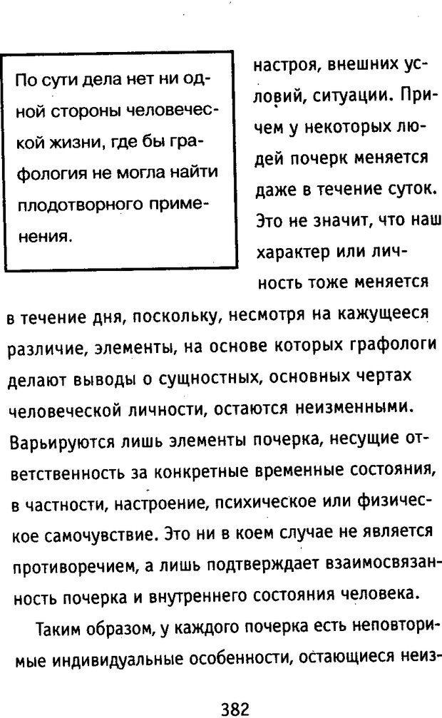DJVU. Почерк и характер. Соломевич В. И. Страница 397. Читать онлайн