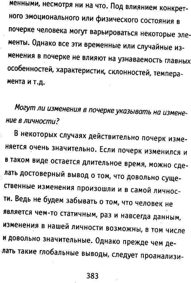 DJVU. Почерк и характер. Соломевич В. И. Страница 398. Читать онлайн
