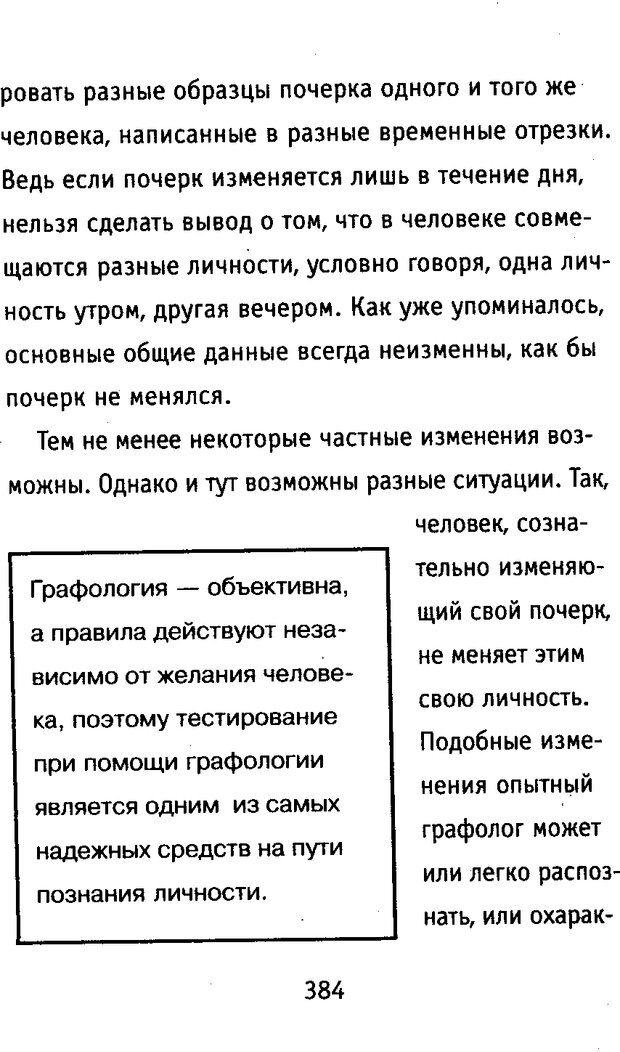 DJVU. Почерк и характер. Соломевич В. И. Страница 399. Читать онлайн