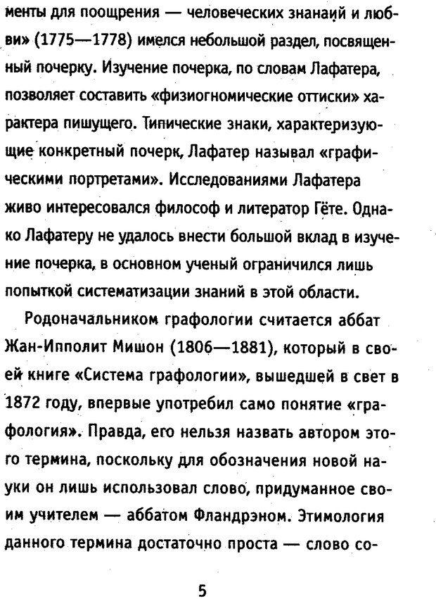 DJVU. Почерк и характер. Соломевич В. И. Страница 4. Читать онлайн