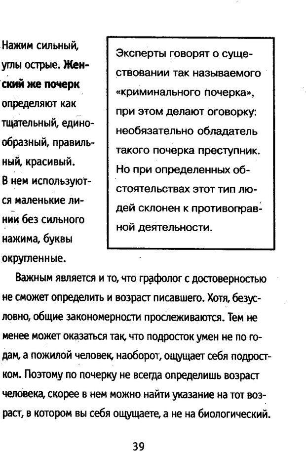 DJVU. Почерк и характер. Соломевич В. И. Страница 40. Читать онлайн