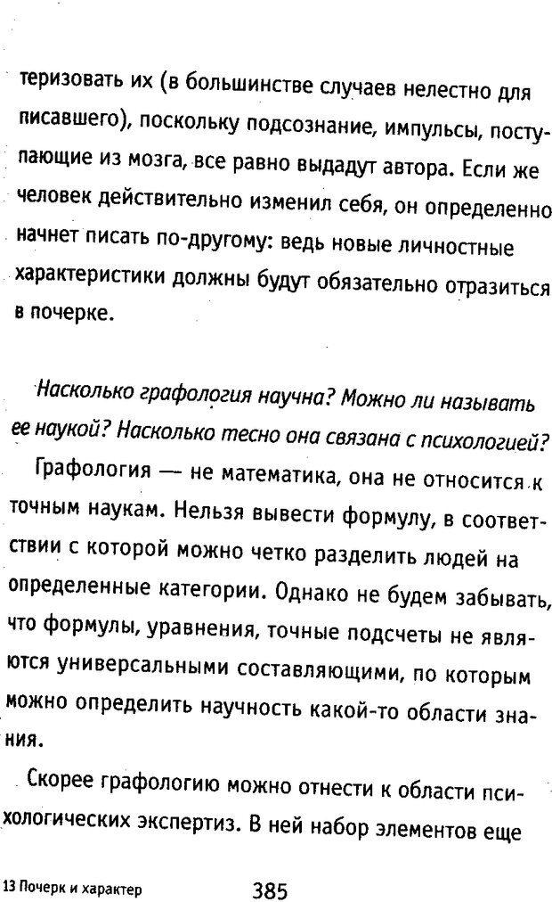 DJVU. Почерк и характер. Соломевич В. И. Страница 400. Читать онлайн