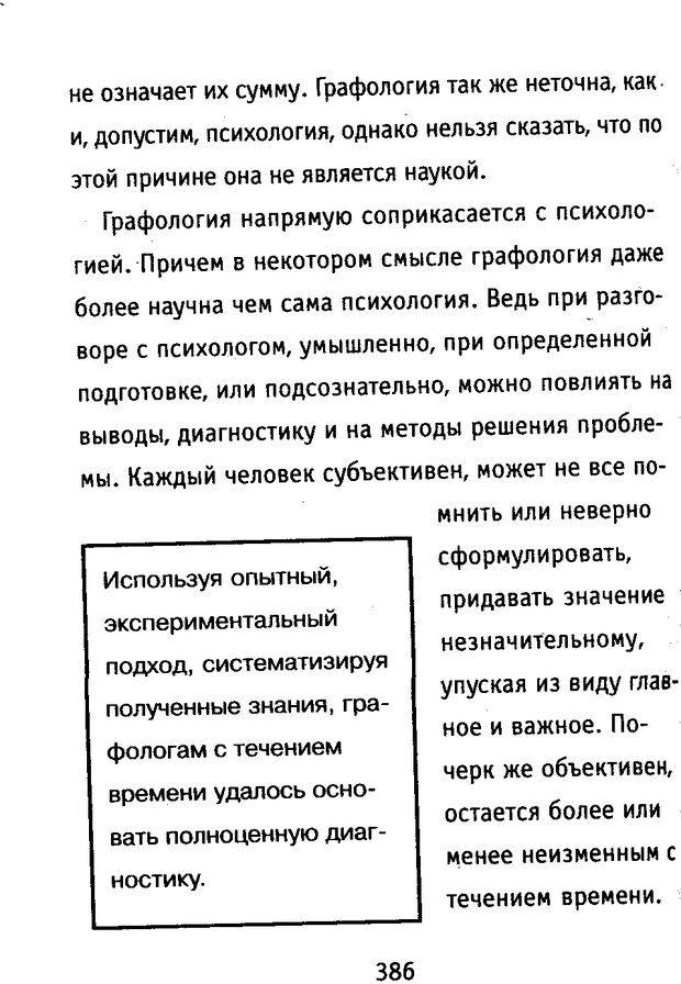 DJVU. Почерк и характер. Соломевич В. И. Страница 401. Читать онлайн