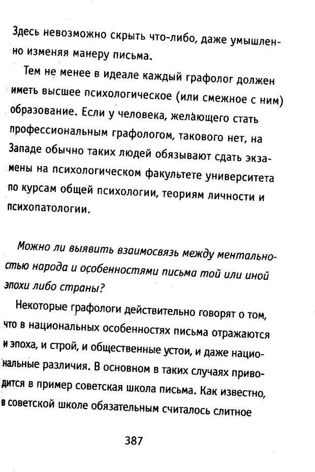 DJVU. Почерк и характер. Соломевич В. И. Страница 402. Читать онлайн