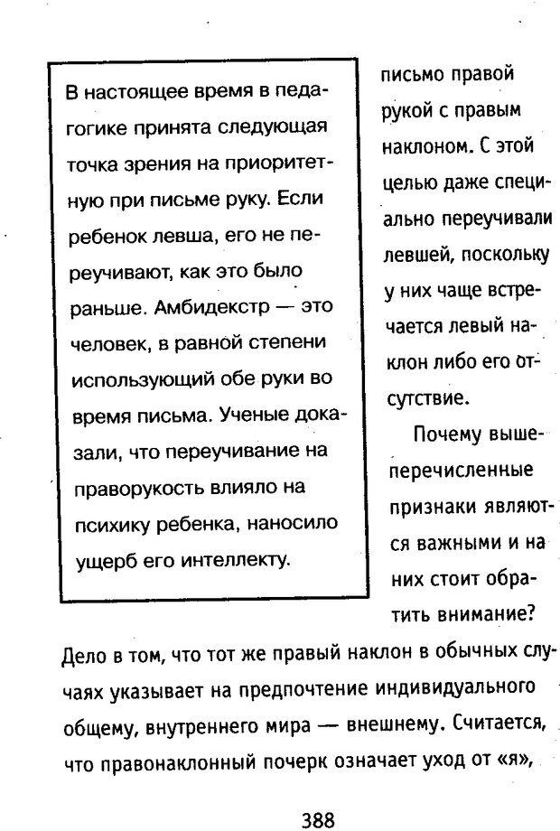 DJVU. Почерк и характер. Соломевич В. И. Страница 403. Читать онлайн