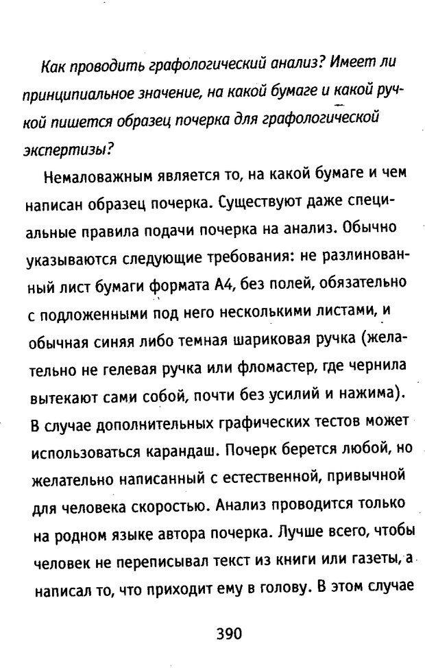 DJVU. Почерк и характер. Соломевич В. И. Страница 405. Читать онлайн