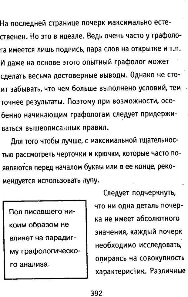DJVU. Почерк и характер. Соломевич В. И. Страница 407. Читать онлайн
