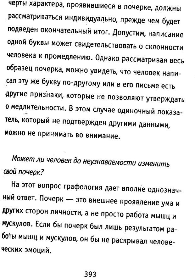 DJVU. Почерк и характер. Соломевич В. И. Страница 408. Читать онлайн