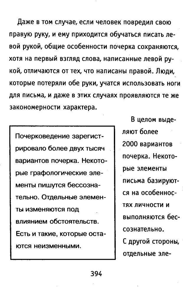 DJVU. Почерк и характер. Соломевич В. И. Страница 409. Читать онлайн